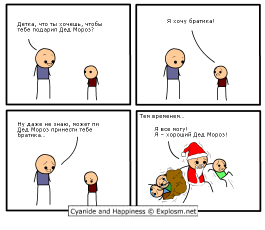 Cyanide and Happiness по русски...