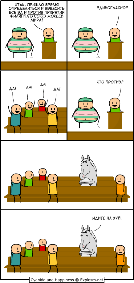 Cyanide and Happiness по русски