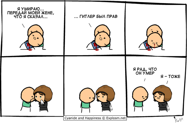 cyanide_and_happiness_po_russki_01