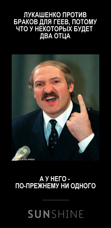 http://sunshine.by/wp-content/uploads/2012/10/angry_lukashenko.png